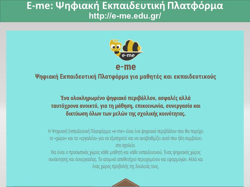 Ε-me: Ψηφιακή Εκπαιδευτική Πλατφόρμα http://e-me.edu.gr/