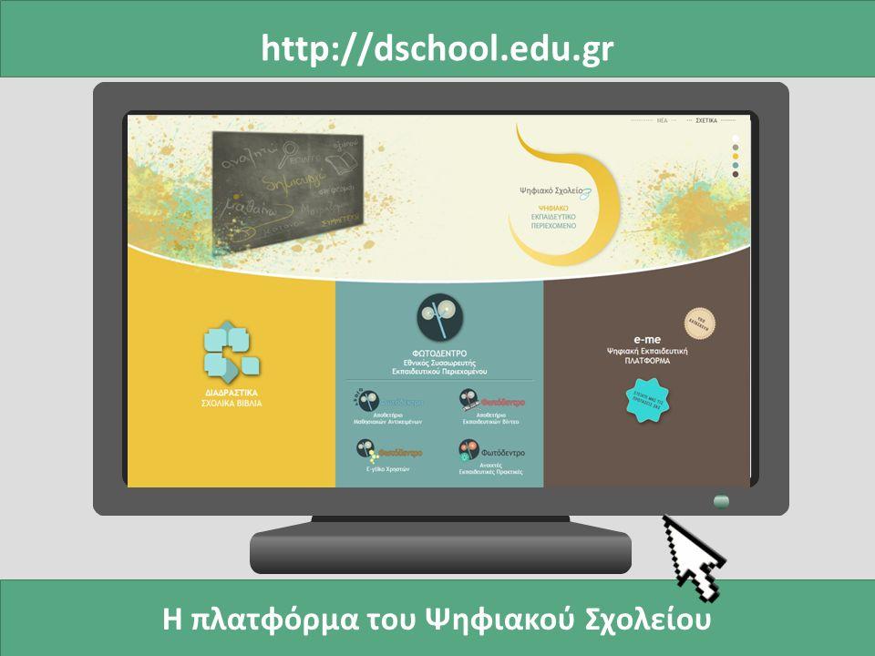 http://dschool.edu.gr Η πλατφόρμα του Ψηφιακού Σχολείου