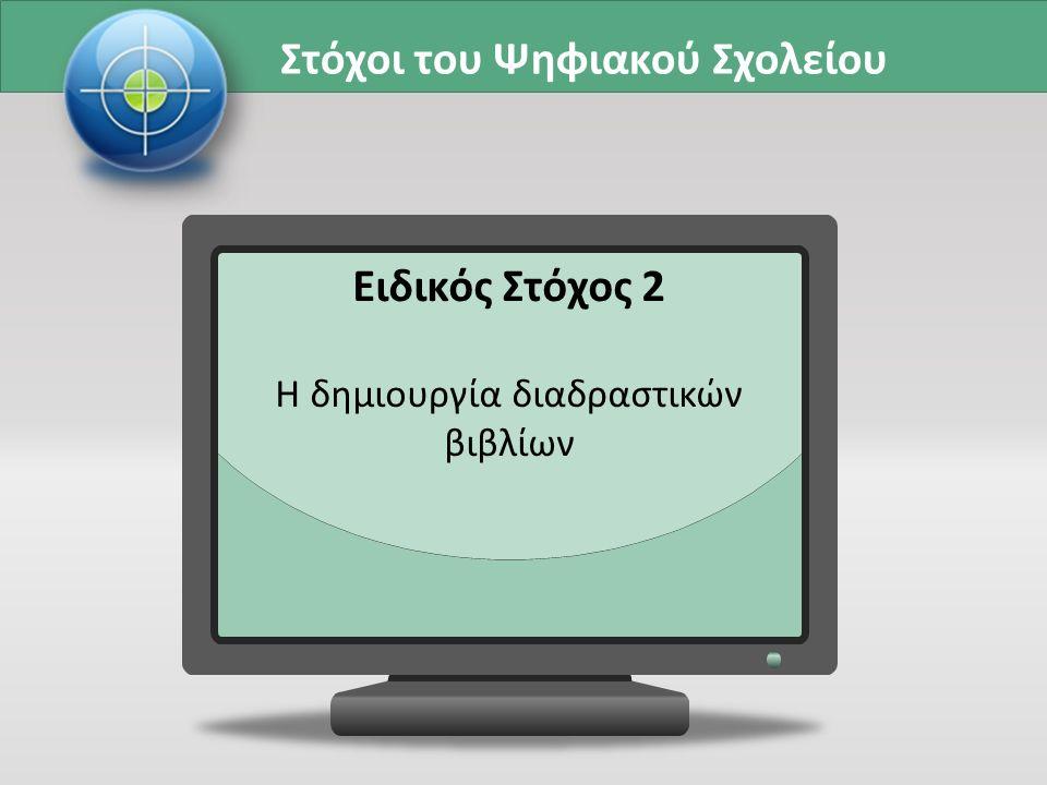 Στόχοι του Ψηφιακού Σχολείου