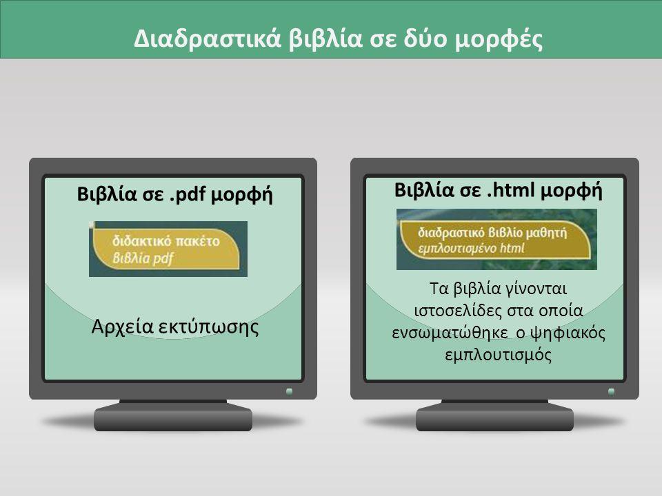 Βιβλία σε.pdf μορφή Αρχεία εκτύπωσης Βιβλία σε.html μορφή Τα βιβλία γίνονται ιστοσελίδες στα οποία ενσωματώθηκε ο ψηφιακός εμπλουτισμός Διαδραστικά βιβλία σε δύο μορφές