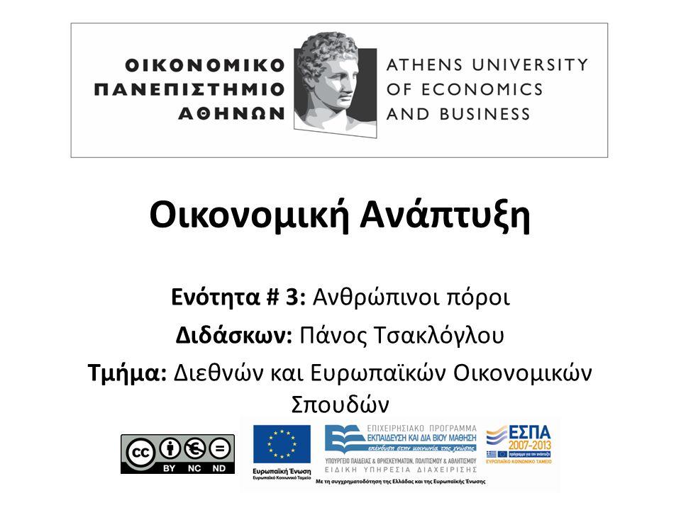 Οικονομική Ανάπτυξη Ενότητα # 3: Ανθρώπινοι πόροι Διδάσκων: Πάνος Τσακλόγλου Τμήμα: Διεθνών και Ευρωπαϊκών Οικονομικών Σπουδών