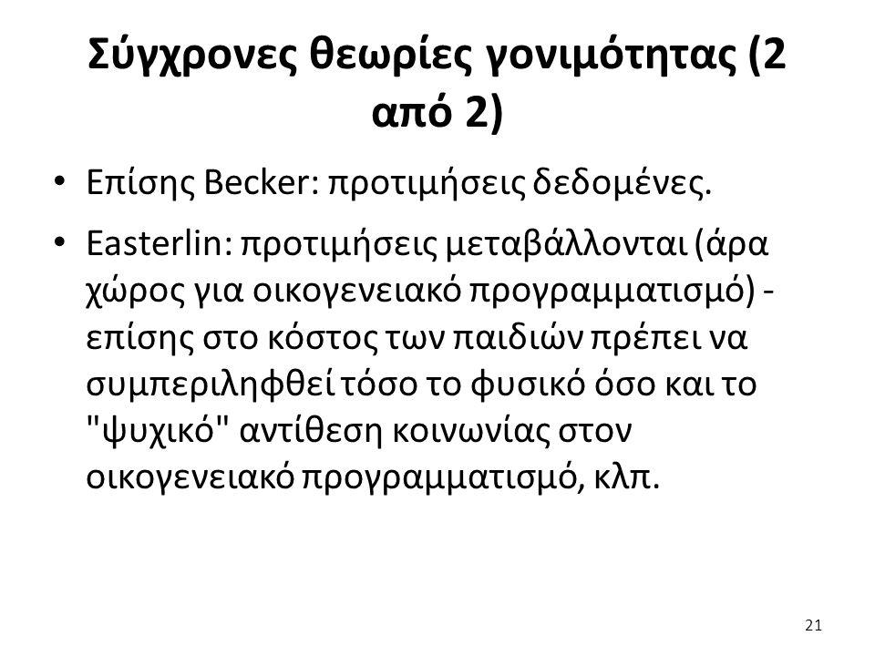 Σύγχρονες θεωρίες γονιμότητας (2 από 2) Επίσης Becker: προτιμήσεις δεδομένες. Easterlin: προτιμήσεις μεταβάλλονται (άρα χώρος για οικογενειακό προγραμ