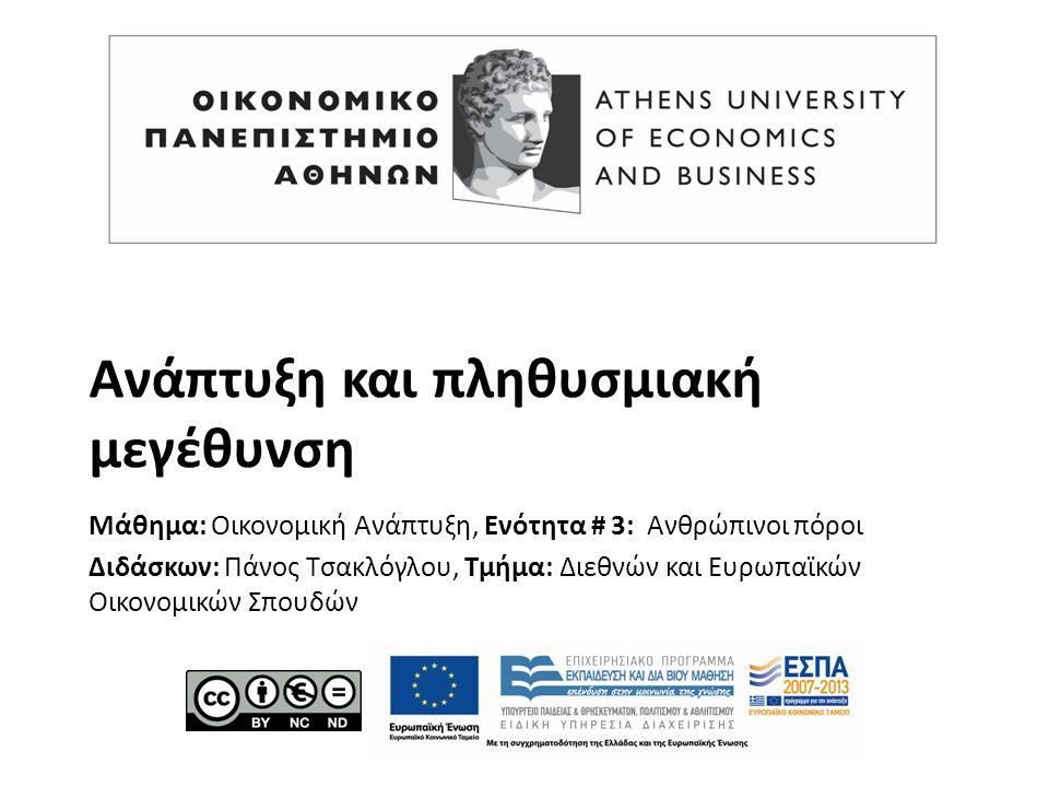 Ανάπτυξη και πληθυσμιακή μεγέθυνση Μάθημα: Οικονομική Ανάπτυξη, Ενότητα # 3: Ανθρώπινοι πόροι Διδάσκων: Πάνος Τσακλόγλου, Τμήμα: Διεθνών και Ευρωπαϊκώ
