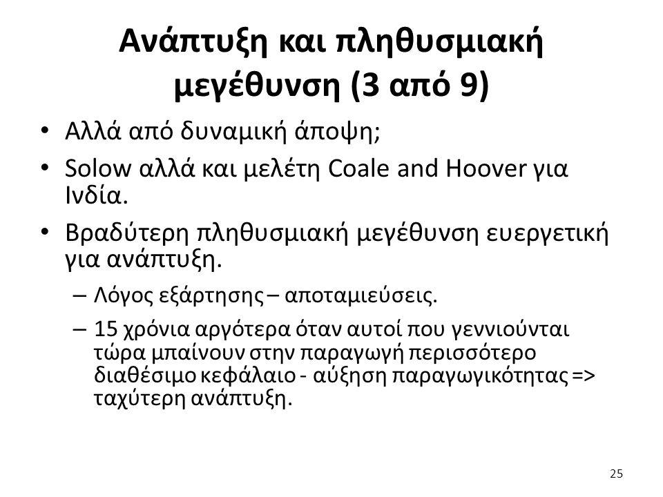 Ανάπτυξη και πληθυσμιακή μεγέθυνση (3 από 9) Αλλά από δυναμική άποψη; Solow αλλά και μελέτη Coale and Hoover για Ινδία. Βραδύτερη πληθυσμιακή μεγέθυνσ