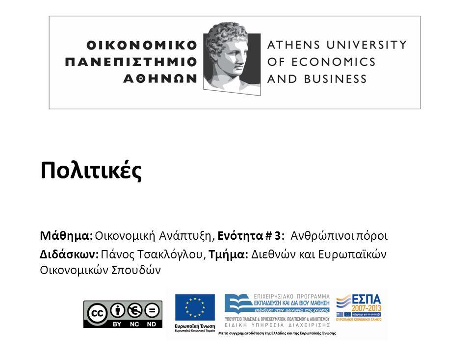 Πολιτικές Μάθημα: Οικονομική Ανάπτυξη, Ενότητα # 3: Ανθρώπινοι πόροι Διδάσκων: Πάνος Τσακλόγλου, Τμήμα: Διεθνών και Ευρωπαϊκών Οικονομικών Σπουδών