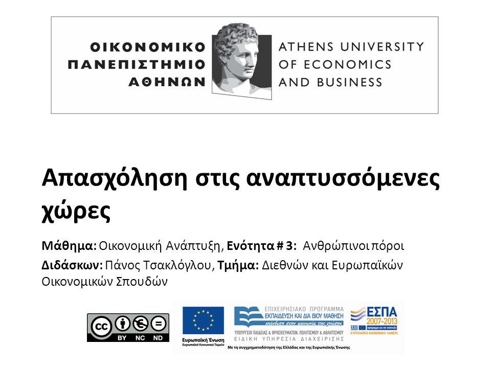 Απασχόληση στις αναπτυσσόμενες χώρες Μάθημα: Οικονομική Ανάπτυξη, Ενότητα # 3: Ανθρώπινοι πόροι Διδάσκων: Πάνος Τσακλόγλου, Τμήμα: Διεθνών και Ευρωπαϊ