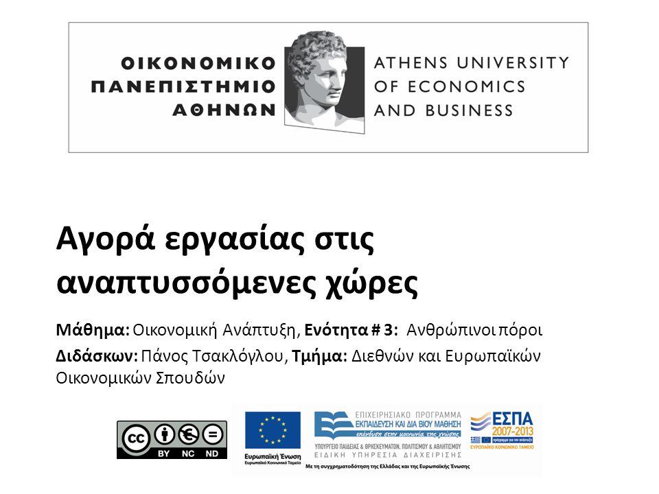 Αγορά εργασίας στις αναπτυσσόμενες χώρες Μάθημα: Οικονομική Ανάπτυξη, Ενότητα # 3: Ανθρώπινοι πόροι Διδάσκων: Πάνος Τσακλόγλου, Τμήμα: Διεθνών και Ευρ