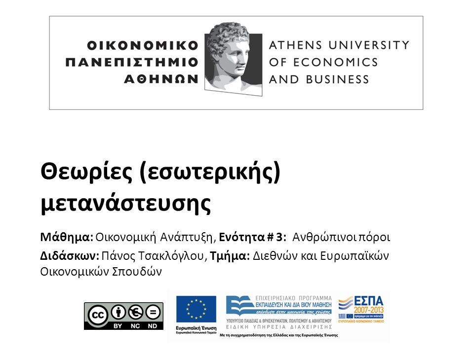 Θεωρίες (εσωτερικής) μετανάστευσης Μάθημα: Οικονομική Ανάπτυξη, Ενότητα # 3: Ανθρώπινοι πόροι Διδάσκων: Πάνος Τσακλόγλου, Τμήμα: Διεθνών και Ευρωπαϊκώ