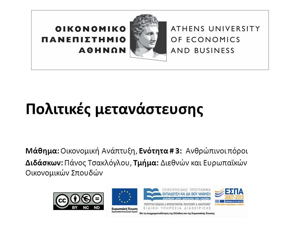 Πολιτικές μετανάστευσης Μάθημα: Οικονομική Ανάπτυξη, Ενότητα # 3: Ανθρώπινοι πόροι Διδάσκων: Πάνος Τσακλόγλου, Τμήμα: Διεθνών και Ευρωπαϊκών Οικονομικ