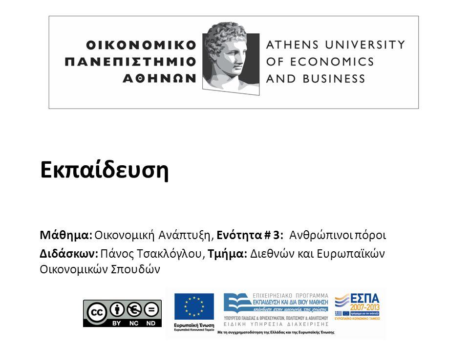 Εκπαίδευση Μάθημα: Οικονομική Ανάπτυξη, Ενότητα # 3: Ανθρώπινοι πόροι Διδάσκων: Πάνος Τσακλόγλου, Τμήμα: Διεθνών και Ευρωπαϊκών Οικονομικών Σπουδών