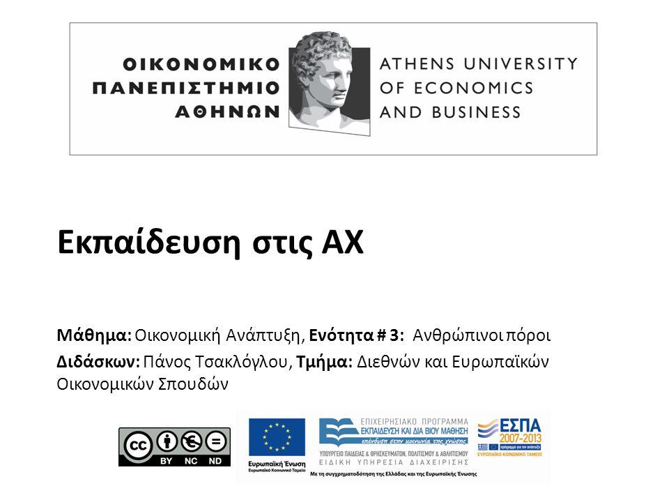 Εκπαίδευση στις ΑΧ Μάθημα: Οικονομική Ανάπτυξη, Ενότητα # 3: Ανθρώπινοι πόροι Διδάσκων: Πάνος Τσακλόγλου, Τμήμα: Διεθνών και Ευρωπαϊκών Οικονομικών Σπ