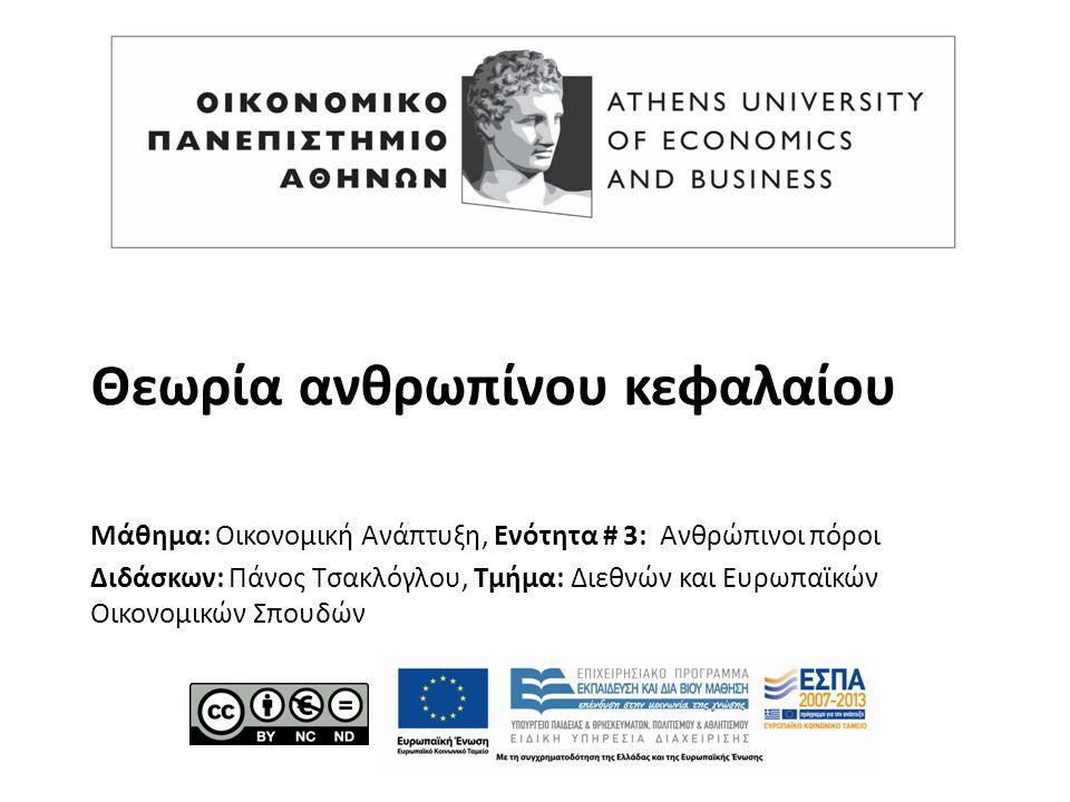 Θεωρία ανθρωπίνου κεφαλαίου Μάθημα: Οικονομική Ανάπτυξη, Ενότητα # 3: Ανθρώπινοι πόροι Διδάσκων: Πάνος Τσακλόγλου, Τμήμα: Διεθνών και Ευρωπαϊκών Οικον