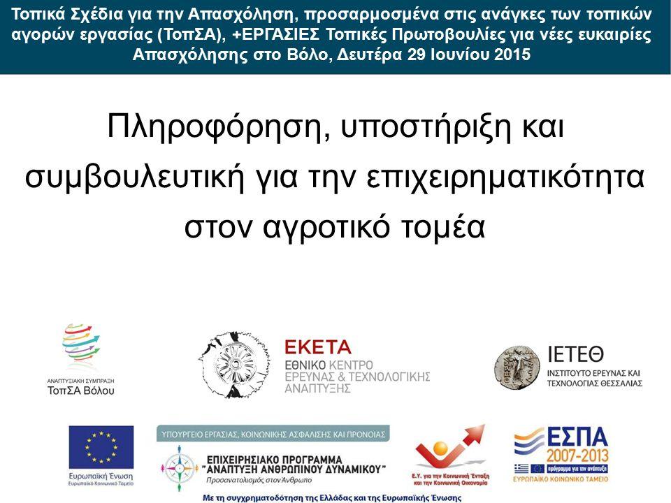 http://itema.cereteth.gr/Τεχνολογικό Πάρκο Θεσσαλίας, 1 η ΒΙ.ΠΕ Βόλου Ο αγροδιατροφικός τομέας στην Περιφέρεια Θεσσαλίας  Η καλλιεργήσιμη έκτασή της ανέρχεται σε 4.999.353 στρ το 12,68% καλλιεργήσιμης έκτασης της χώρας  Σε επίπεδο περιφερειών η Θεσσαλία είναι δεύτερη με ποσοστό 13% στη συμμετοχή του πρωτογενή τομέα στη διαμόρφωση του ΑΕΠ της χώρας  Ο αγροτικός τομέας είναι βασικός τροφοδότης σε μια σειρά προϊόντων και υπηρεσιών για τη βιομηχανία τροφίμων & ποτών,  Σημαντική είναι και η απασχόληση στον αγροτικό τομέα ποσοστό 24,3% του πληθυσμού να ασχολείται με τον τομέα αυτό έναντι 16,6% του εμπορίου Επαγγελματική υποστήριξη στον πρωτογενή τομέα Ινστιτούτο Έρευνας και Τεχνολογίας Θεσσαλίας