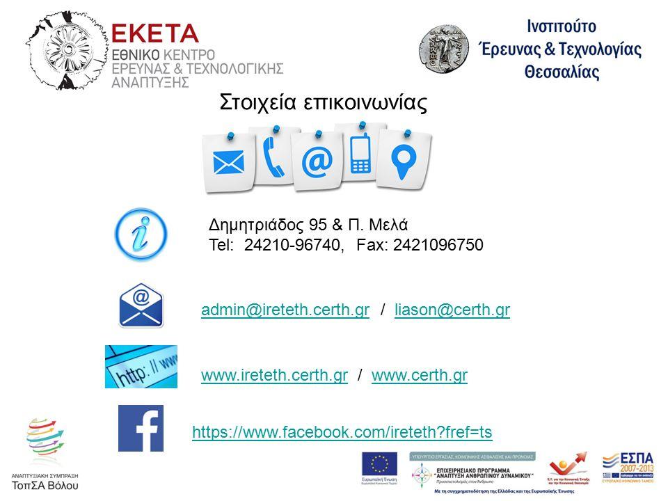 http://itema.cereteth.gr/ admin@ireteth.certh.gradmin@ireteth.certh.gr / liason@certh.grliason@certh.gr www.ireteth.certh.grwww.ireteth.certh.gr / www.certh.grwww.certh.gr https://www.facebook.com/ireteth fref=ts Δημητριάδος 95 & Π.