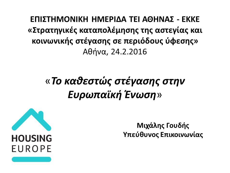 ΕΠΙΣΤΗΜΟΝΙΚΗ ΗΜΕΡΙΔΑ ΤΕΙ ΑΘΗΝΑΣ - ΕΚΚΕ «Στρατηγικές καταπολέμησης της αστεγίας και κοινωνικής στέγασης σε περιόδους ύφεσης» Αθήνα, 24.2.2016 «Το καθεσ