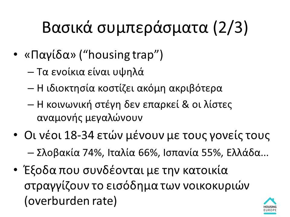 """Βασικά συμπεράσματα (2/3) «Παγίδα» (""""housing trap"""") – Τα ενοίκια είναι υψηλά – Η ιδιοκτησία κοστίζει ακόμη ακριβότερα – Η κοινωνική στέγη δεν επαρκεί"""
