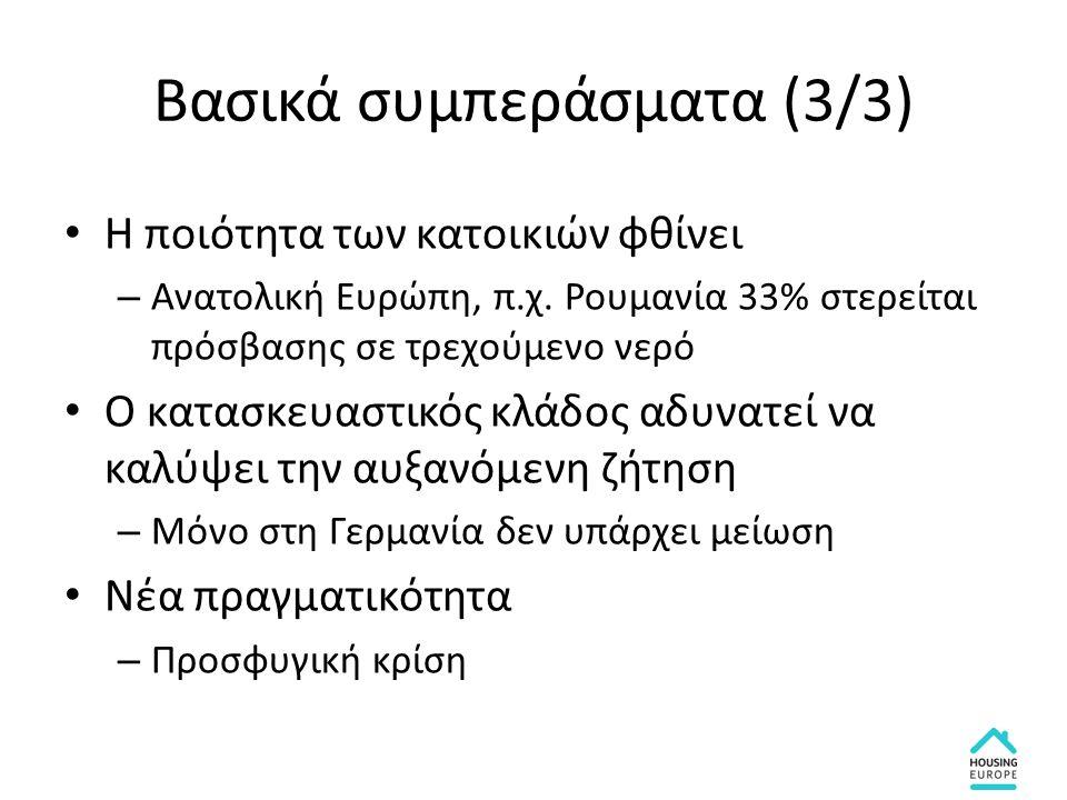 Βασικά συμπεράσματα (3/3) Η ποιότητα των κατοικιών φθίνει – Ανατολική Ευρώπη, π.χ. Ρουμανία 33% στερείται πρόσβασης σε τρεχούμενο νερό Ο κατασκευαστικ