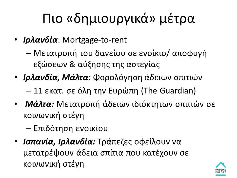 Πιο «δημιουργικά» μέτρα Ιρλανδία: Mortgage-to-rent – Μετατροπή του δανείου σε ενοίκιο/ αποφυγή εξώσεων & αύξησης της αστεγίας Ιρλανδία, Μάλτα: Φορολόγ