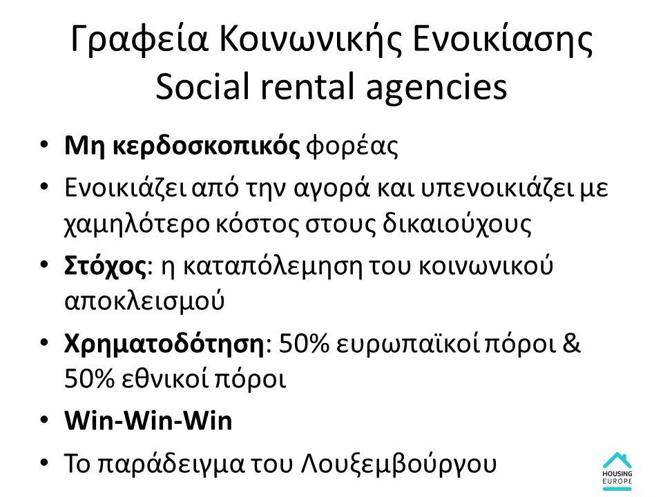 Γραφεία Κοινωνικής Ενοικίασης Social rental agencies Μη κερδοσκοπικός φορέας Ενοικιάζει από την αγορά και υπενοικιάζει με χαμηλότερο κόστος στους δικα