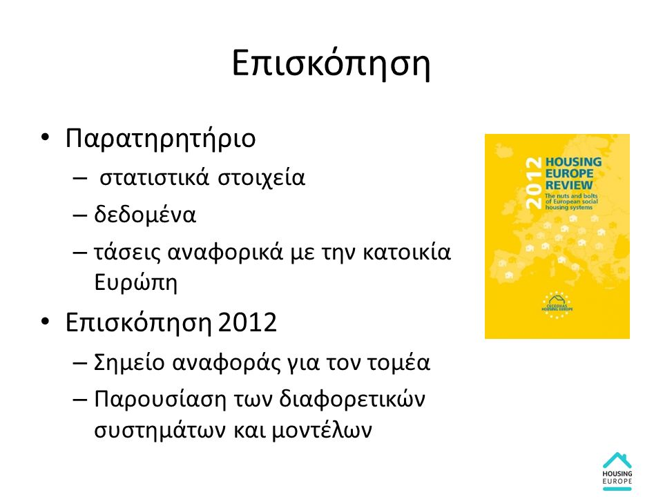 Επισκόπηση Παρατηρητήριο – στατιστικά στοιχεία – δεδομένα – τάσεις αναφορικά με την κατοικία Ευρώπη Επισκόπηση 2012 – Σημείο αναφοράς για τον τομέα –