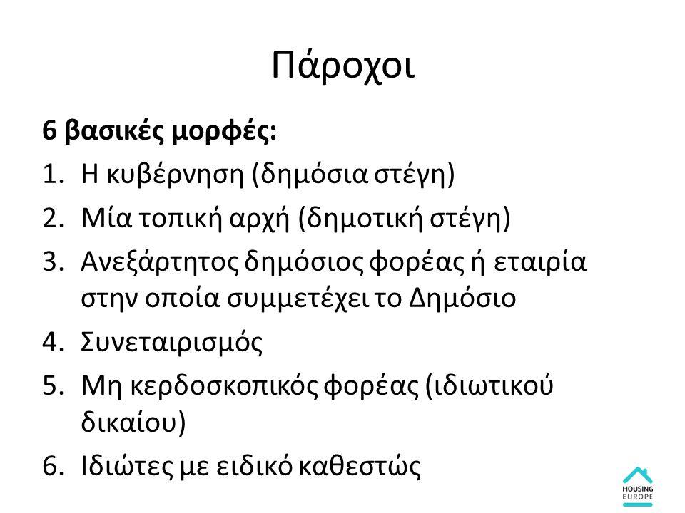 Πάροχοι 6 βασικές μορφές: 1.Η κυβέρνηση (δημόσια στέγη) 2.Μία τοπική αρχή (δημοτική στέγη) 3.Ανεξάρτητος δημόσιος φορέας ή εταιρία στην οποία συμμετέχ