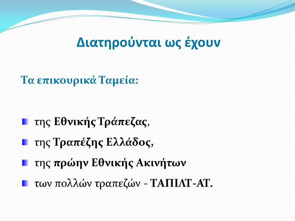 Διατηρούνται ως έχουν Τα επικουρικά Ταμεία: της Εθνικής Τράπεζας, της Τραπέζης Ελλάδος, της πρώην Εθνικής Ακινήτων των πολλών τραπεζών - ΤΑΠΙΛΤ-ΑΤ.