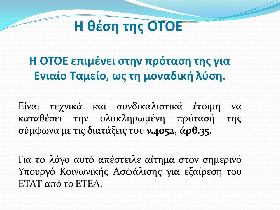 Η θέση της ΟΤΟΕ Η ΟΤΟΕ επιμένει στην πρόταση της για Ενιαίο Ταμείο, ως τη μοναδική λύση.