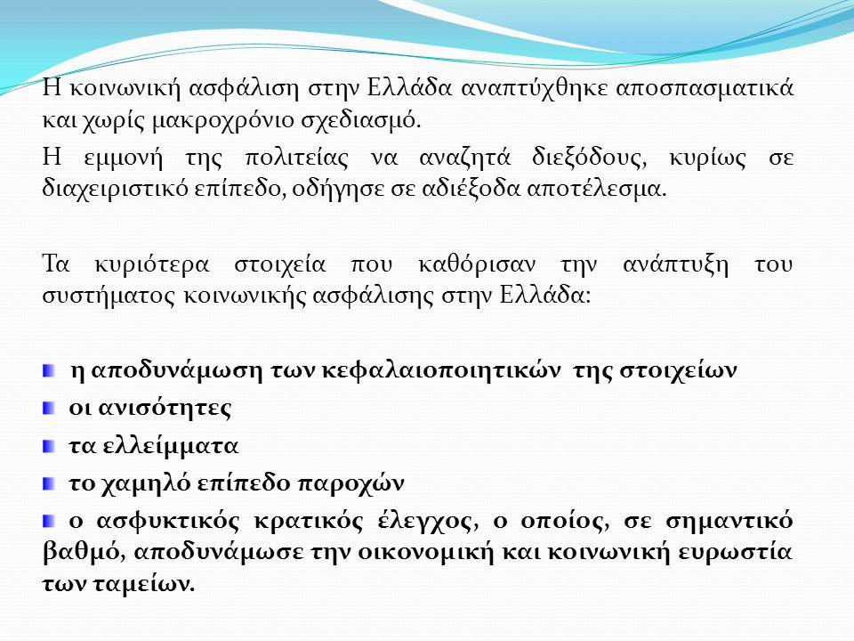 Η κοινωνική ασφάλιση στην Ελλάδα αναπτύχθηκε αποσπασματικά και χωρίς μακροχρόνιο σχεδιασμό.