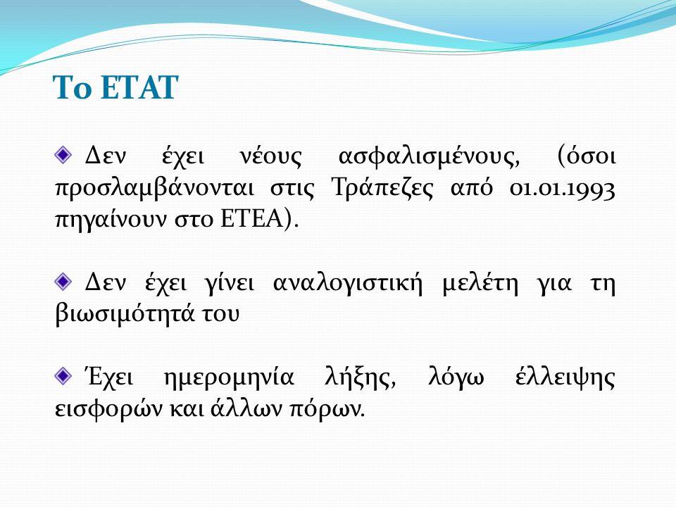 Το ΕΤΑΤ Δεν έχει νέους ασφαλισμένους, (όσοι προσλαμβάνονται στις Τράπεζες από 01.01.1993 πηγαίνουν στο ΕΤΕΑ).