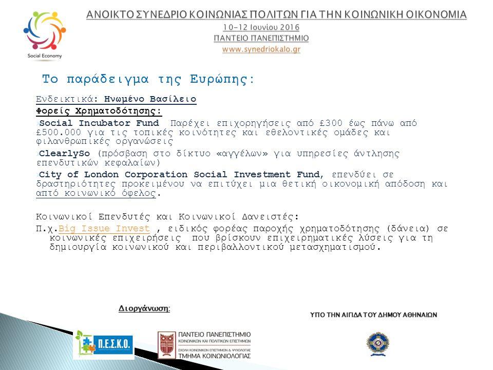 Ενδεικτικά: Ηνωμένο Βασίλειο Φορείς Χρηματοδότησης:  Social Incubator Fund Παρέχει επιχορηγήσεις από £300 έως πάνω από £500.000 για τις τοπικές κοινό