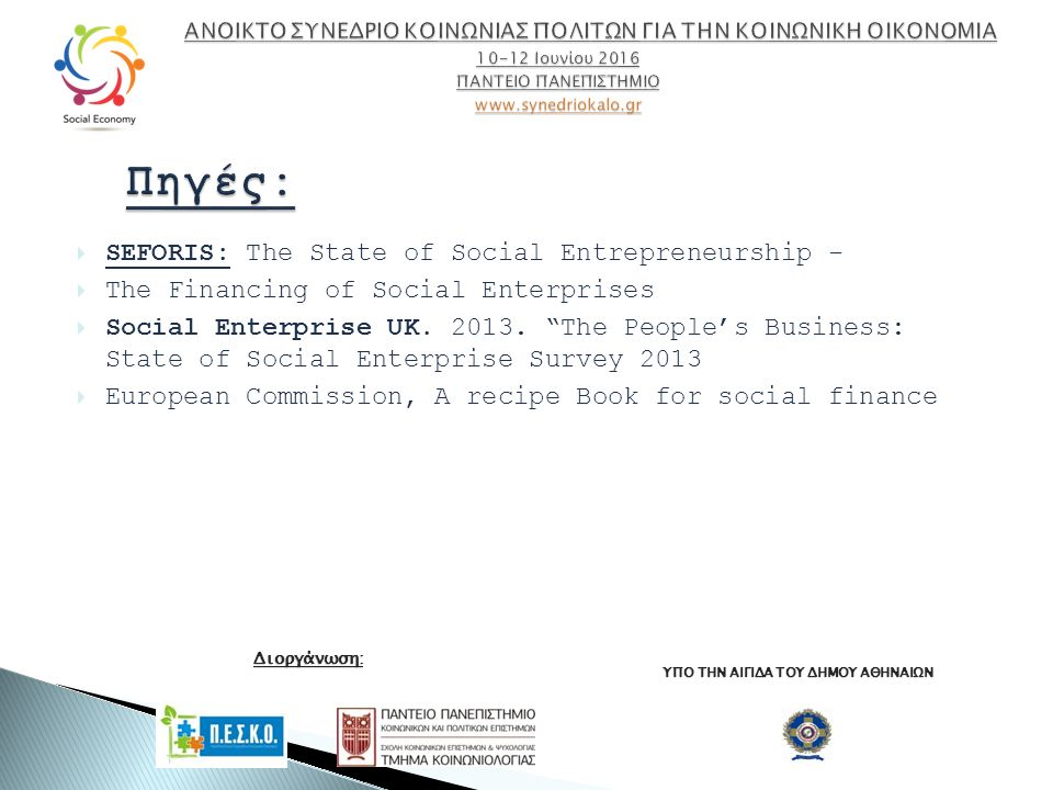 """ SEFORIS: The State of Social Entrepreneurship -  The Financing of Social Enterprises  Social Enterprise UK. 2013. """"The People's Business: State of"""