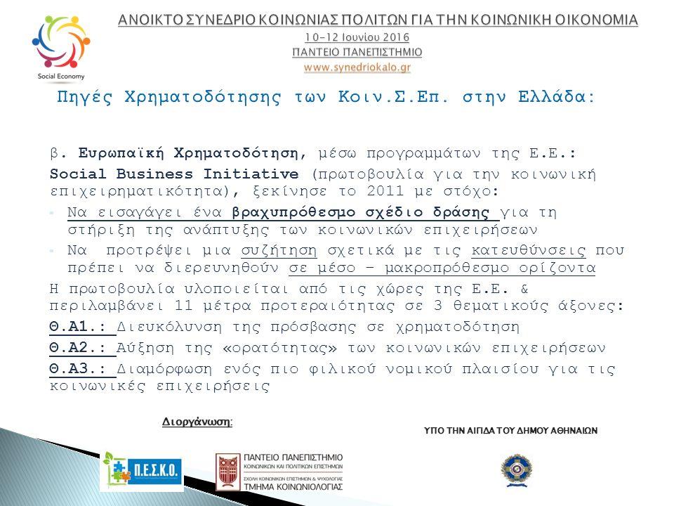 β. Ευρωπαϊκή Χρηματοδότηση, μέσω προγραμμάτων της Ε.Ε.: Social Business Initiative (πρωτοβουλία για την κοινωνική επιχειρηματικότητα), ξεκίνησε το 201