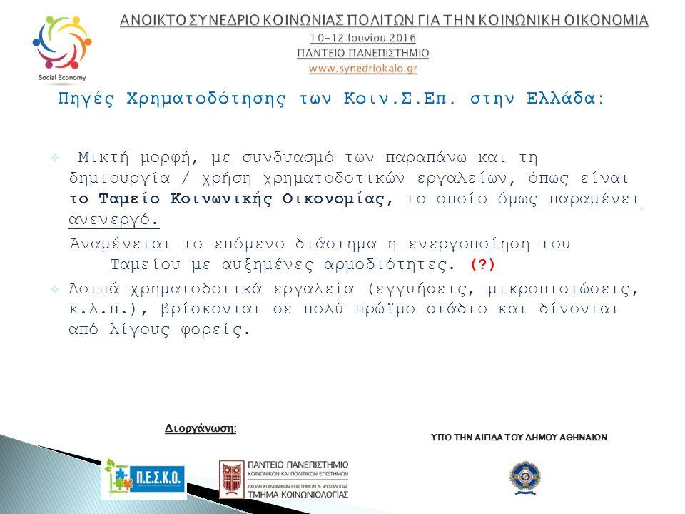 Στην πράξη: η ουσιαστική έλλειψη πρόσβασης σε πιστώσεις και κεφάλαια αποτελεί το πιο σοβαρό εμπόδιο για την ίδρυση, την επιβίωση και την ανάπτυξη μιας ΚοινΣΕπ στην Ελλάδα.