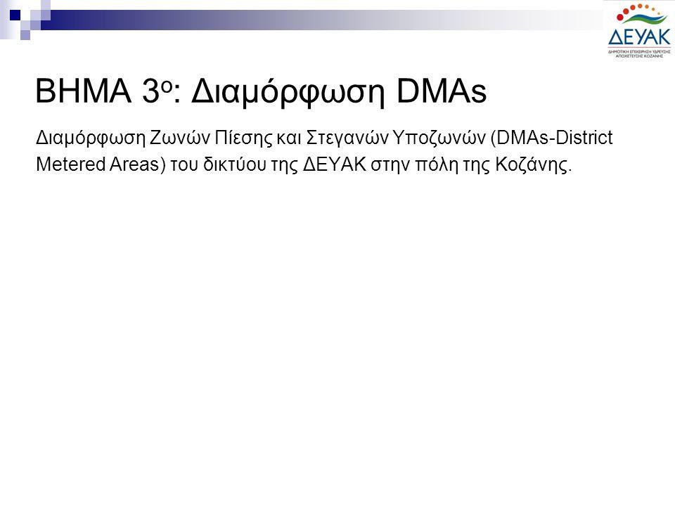 Διαμόρφωση Ζωνών Πίεσης και Στεγανών Υποζωνών (DMAs-District Metered Areas) του δικτύου της ΔΕΥΑΚ στην πόλη της Κοζάνης. ΒΗΜΑ 3 ο : Διαμόρφωση DMAs