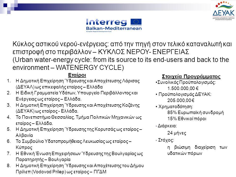 Κύκλος αστικού νερού-ενέργειας: από την πηγή στον τελικό καταναλωτή και επιστροφή στο περιβάλλον – ΚΥΚΛΟΣ ΝΕΡΟΥ- ΕΝΕΡΓΕΙΑΣ (Urban water-energy cycle: from its source to its end-users and back to the environment – WATENERGY CYCLE) Εταίροι 1.Η Δημοτική Επιχείρηση Ύδρευσης και Αποχέτευσης Λάρισας (ΔΕΥΑΛ) ως επικεφαλής εταίρος – Ελλάδα 2.Η Ειδική Γραμματεία Υδάτων, Υπουργείο Περιβάλλοντος και Ενέργειας ως εταίρος – Ελλάδα.