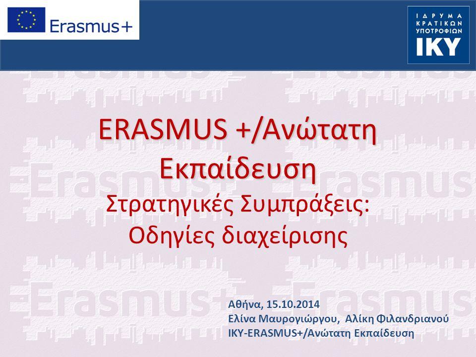 ERASMUS +/Ανώτατη Εκπαίδευση ERASMUS +/Ανώτατη Εκπαίδευση Στρατηγικές Συμπράξεις: Οδηγίες διαχείρισης Aθήνα, 15.10.2014 Ελίνα Μαυρογιώργου, Αλίκη Φιλανδριανού ΙΚΥ-ERASMUS+/Ανώτατη Εκπαίδευση