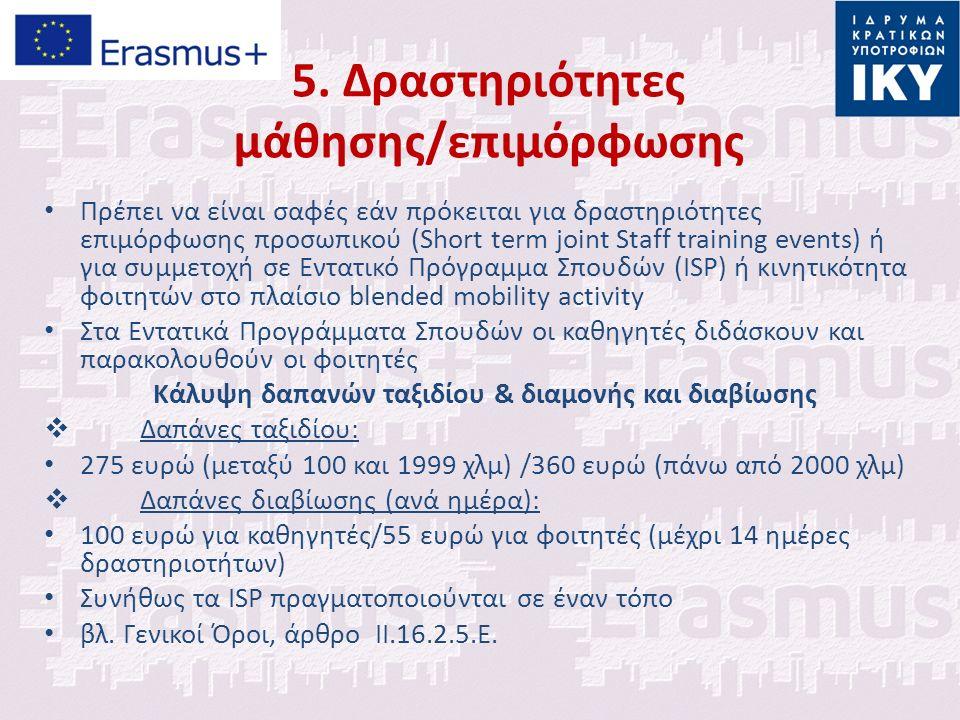 5. Δραστηριότητες μάθησης/επιμόρφωσης Πρέπει να είναι σαφές εάν πρόκειται για δραστηριότητες επιμόρφωσης προσωπικού (Short term joint Staff training e