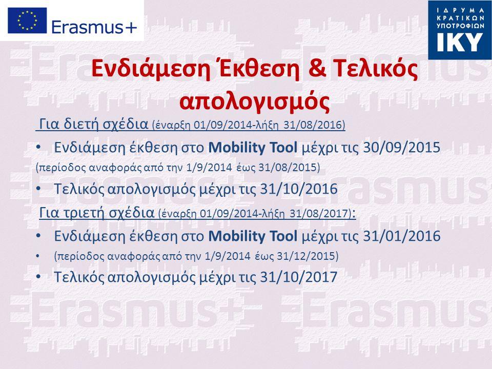 Ενδιάμεση Έκθεση & Τελικός απολογισμός Για διετή σχέδια (έναρξη 01/09/2014-λήξη 31/08/2016) Eνδιάμεση έκθεση στο Mobility Tool μέχρι τις 30/09/2015 (περίοδος αναφοράς από την 1/9/2014 έως 31/08/2015) Τελικός απολογισμός μέχρι τις 31/10/2016 Για τριετή σχέδια (έναρξη 01/09/2014-λήξη 31/08/2017) : Eνδιάμεση έκθεση στο Mobility Tool μέχρι τις 31/01/2016 (περίοδος αναφοράς από την 1/9/2014 έως 31/12/2015) Τελικός απολογισμός μέχρι τις 31/10/2017