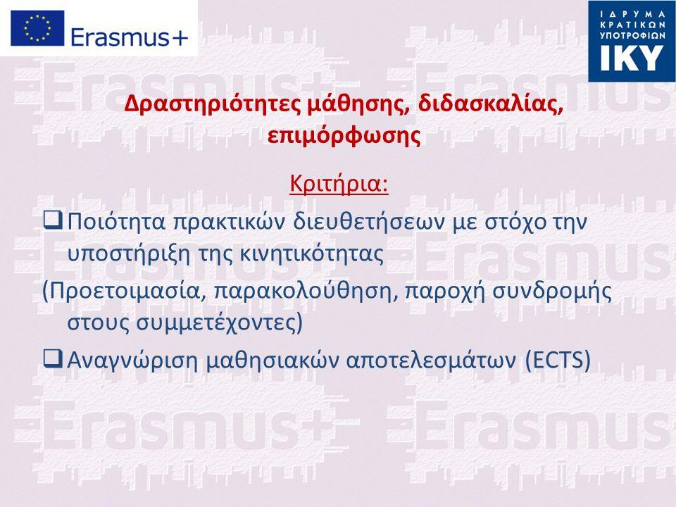 Δραστηριότητες μάθησης, διδασκαλίας, επιμόρφωσης Κριτήρια:  Ποιότητα πρακτικών διευθετήσεων με στόχο την υποστήριξη της κινητικότητας (Προετοιμασία, παρακολούθηση, παροχή συνδρομής στους συμμετέχοντες)  Αναγνώριση μαθησιακών αποτελεσμάτων (ECTS)