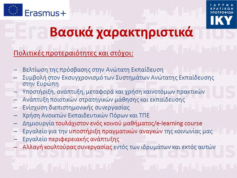 Βασικά χαρακτηριστικά Πολιτικές προτεραιότητες και στόχοι: – Βελτίωση της πρόσβασης στην Ανώτατη Εκπαίδευση – Συμβολή στον Εκσυγχρονισμό των Συστημάτων Ανώτατης Εκπαίδευσης στην Ευρώπη – Υποστήριξη, ανάπτυξη, μεταφορά και χρήση καινοτόμων πρακτικών – Ανάπτυξη ποιοτικών στρατηγικών μάθησης και εκπαίδευσης – Ενίσχυση διεπιστημονικής συνεργασίας – Χρήση Ανοικτών Εκπαιδευτικών Πόρων και ΤΠΕ – Δημιουργία τουλάχιστον ενός κοινού μαθήματος/e-learning course – Εργαλείο για την υποστήριξη πραγματικών αναγκών της κοινωνίας μας – Εργαλείο περιφερειακής ανάπτυξης – Αλλαγή κουλτούρας συνεργασίας εντός των ιδρυμάτων και εκτός αυτών