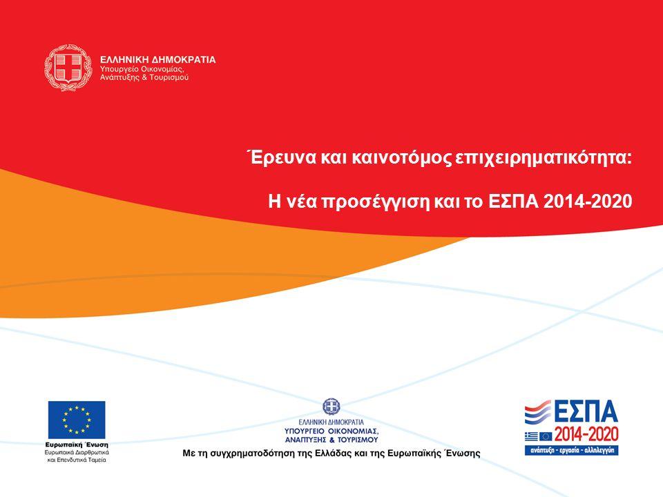 Αναπτυξιακός Νόμος Νέος Αναπτυξιακός Νόμος Στήριξη επιχειρήσεων που επενδύουν στην έρευνα και τεχνολογία Δημοσίευση της προκήρυξης για τα 4 βασικά καθεστώτα ενίσχυσης στις αρχές Οκτωβρίου Έρευνα και καινοτόμος επιχειρηματικότητα: Η νέα προσέγγιση και το ΕΣΠΑ 2014 - 2020