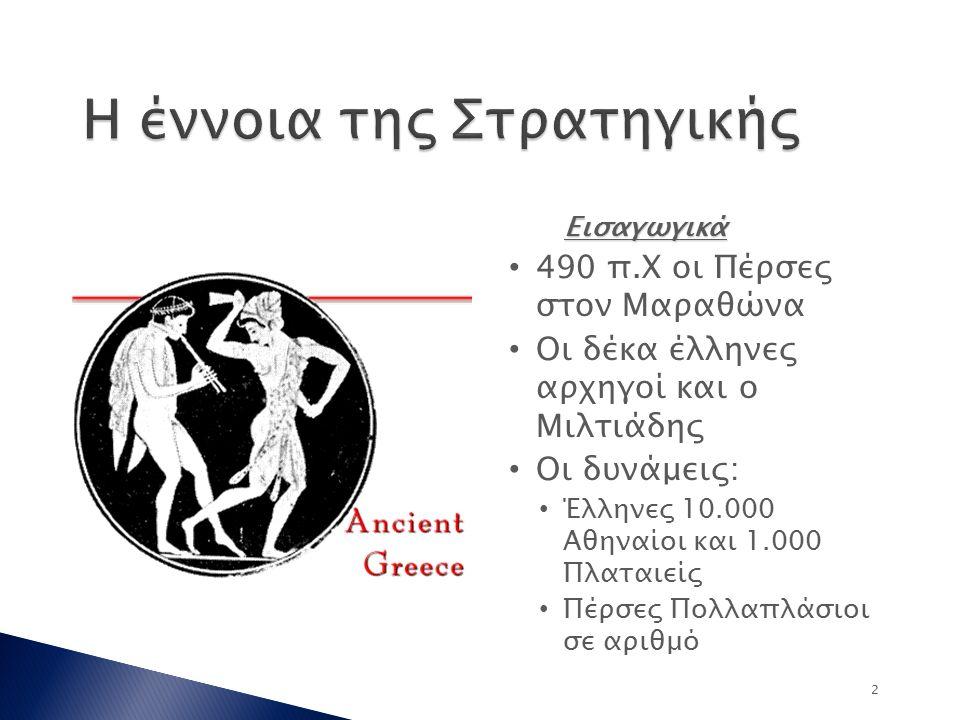 2 Εισαγωγικά 490 π.Χ οι Πέρσες στον Μαραθώνα Οι δέκα έλληνες αρχηγοί και ο Μιλτιάδης Οι δυνάμεις: Έλληνες 10.000 Αθηναίοι και 1.000 Πλαταιείς Πέρσες Πολλαπλάσιοι σε αριθμό