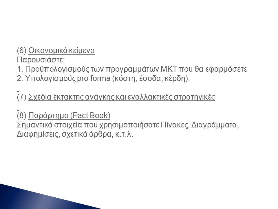(6) Οικονομικά κείμενα Παρουσιάστε: 1. Προϋπολογισμούς των προγραμμάτων ΜΚΤ που θα εφαρμόσετε 2.
