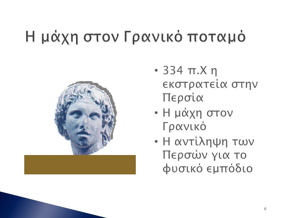 7 Οι Έλληνες Μέγας ΑλέξανδροςΠαρμενίων Οι Πέρσες Έλληνες μισθοφόροι Ιππείς Ψιλοί Υπασπιστές Σύμμαχοι και μισθοφόροι Ιππείς Ενίσχυση Ποταμός