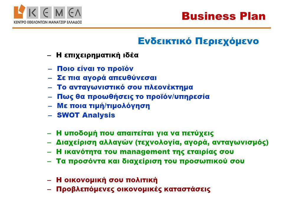 Business Plan – Η επιχειρηματική ιδέα Ενδεικτικό Περιεχόμενο – Η υποδομή που απαιτείται για να πετύχεις – Διαχείριση αλλαγών (τεχνολογία, αγορά, ανταγ