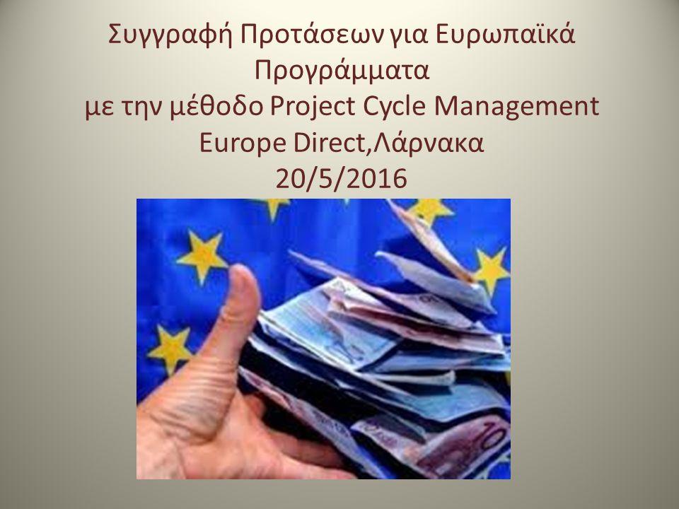 Συγγραφή Προτάσεων για Ευρωπαϊκά Προγράμματα με την μέθοδο Project Cycle Management Europe Direct,Λάρνακα 20/5/2016