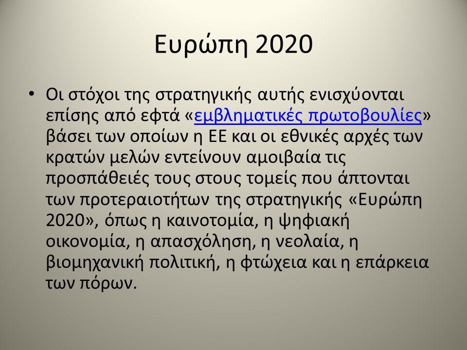 Ευρώπη 2020 Οι στόχοι της στρατηγικής αυτής ενισχύονται επίσης από εφτά «εμβληματικές πρωτοβουλίες» βάσει των οποίων η ΕΕ και οι εθνικές αρχές των κρατών μελών εντείνουν αμοιβαία τις προσπάθειές τους στους τομείς που άπτονται των προτεραιοτήτων της στρατηγικής «Ευρώπη 2020», όπως η καινοτομία, η ψηφιακή οικονομία, η απασχόληση, η νεολαία, η βιομηχανική πολιτική, η φτώχεια και η επάρκεια των πόρων.εμβληματικές πρωτοβουλίες