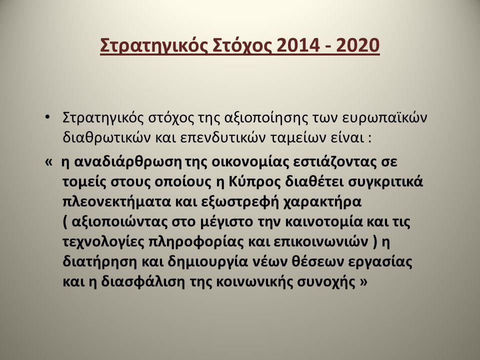 Στρατηγικός Στόχος 2014 - 2020 Στρατηγικός στόχος της αξιοποίησης των ευρωπαϊκών διαθρωτικών και επενδυτικών ταμείων είναι : « η αναδιάρθρωση της οικονομίας εστιάζοντας σε τομείς στους οποίους η Κύπρος διαθέτει συγκριτικά πλεονεκτήματα και εξωστρεφή χαρακτήρα ( αξιοποιώντας στο μέγιστο την καινοτομία και τις τεχνολογίες πληροφορίας και επικοινωνιών ) η διατήρηση και δημιουργία νέων θέσεων εργασίας και η διασφάλιση της κοινωνικής συνοχής »