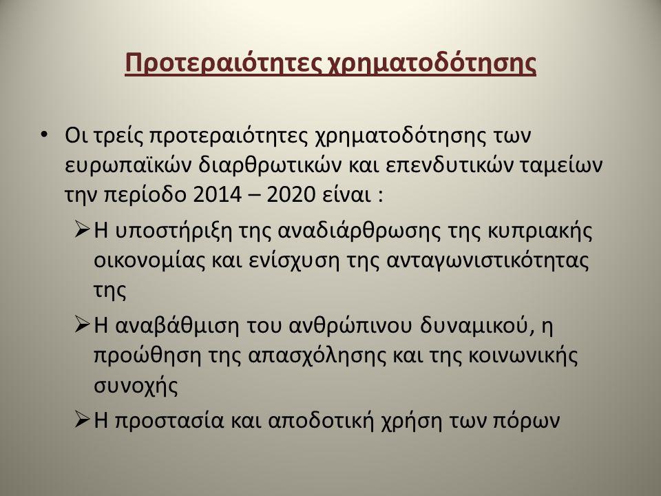 Προτεραιότητες χρηματοδότησης Οι τρείς προτεραιότητες χρηματοδότησης των ευρωπαϊκών διαρθρωτικών και επενδυτικών ταμείων την περίοδο 2014 – 2020 είναι :  Η υποστήριξη της αναδιάρθρωσης της κυπριακής οικονομίας και ενίσχυση της ανταγωνιστικότητας της  Η αναβάθμιση του ανθρώπινου δυναμικού, η προώθηση της απασχόλησης και της κοινωνικής συνοχής  Η προστασία και αποδοτική χρήση των πόρων