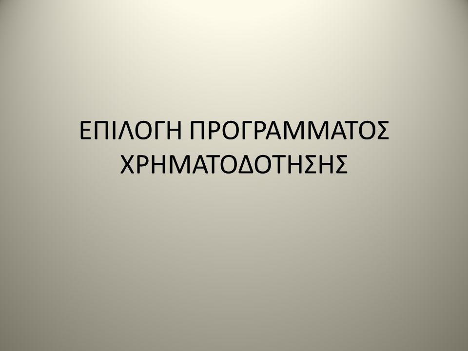 ΕΠΙΛΟΓΗ ΠΡΟΓΡΑΜΜΑΤΟΣ ΧΡΗΜΑΤΟΔΟΤΗΣΗΣ